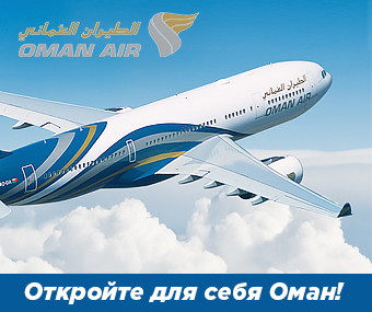 Откройте для себя Оман!
